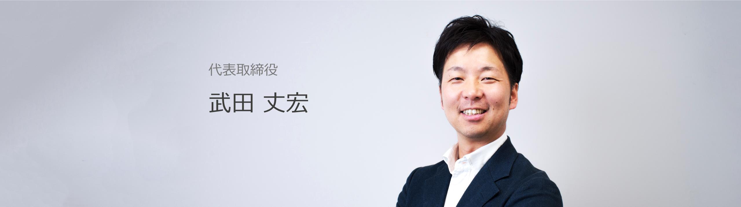 代表取締役社長 武田たけひろ