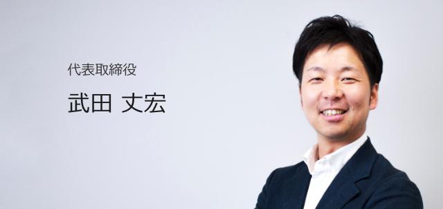 代表取締役社長 武田丈宏